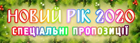 Новий рік у Львові 2020