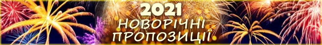 Новий рік Львів 2021
