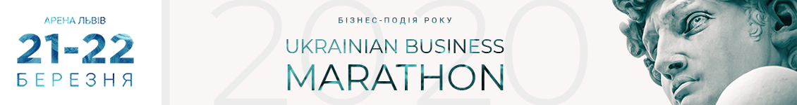 Ukrainian Business Marathon 2020